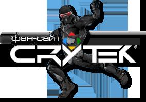 Crytek-Games.ru - Мы расскажем вам все о играх, разработанных и разрабатываемых компанией Crytek. Мы добудем самые актуальные новости. И мы не дадим вам шанса остаться неосведомленными. Лучшее из мира компьютерных шутеров от наиболее перспективной компании.